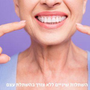 השתלות שיניים ללא צורך בהשתלת עצם